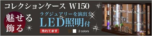 コレクションケースW50