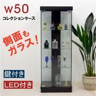 コレクションケース led コレクションボード コレクションラック 幅50 ディスプレイラック フィギュア 棚 ガラスケース 魅せる家具 完成品 木製 送料無料 デザイン重視 インテリア SALE セール アウトレット価格