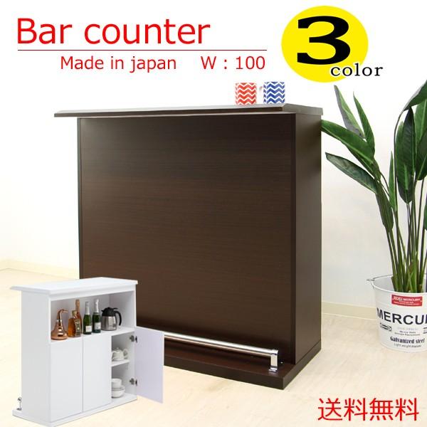 バーカウンターバーカウンターテーブル幅100ホームバー送料無料ハイカウンター完成品日本製キッチン収納激安カウンター