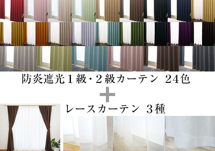 選べる厚地カーテン24色とレースカーテン3種