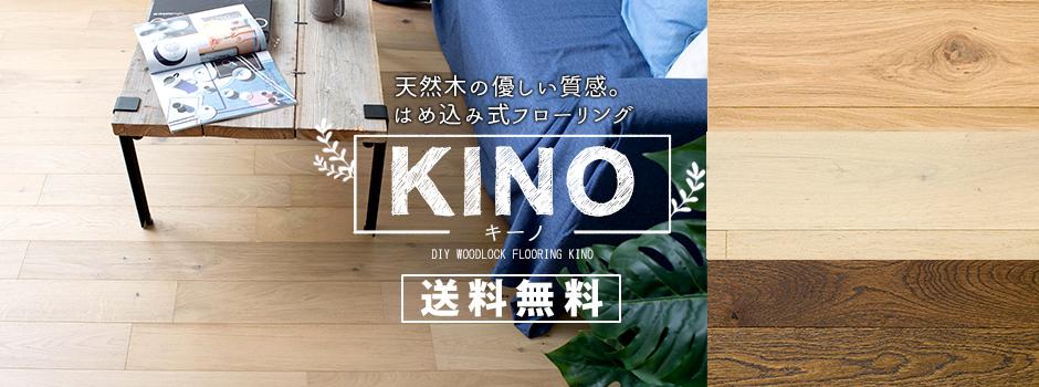 床材 フロアタイル おしゃれ KINO キーノ