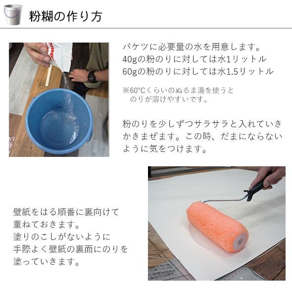 粉糊の作り方