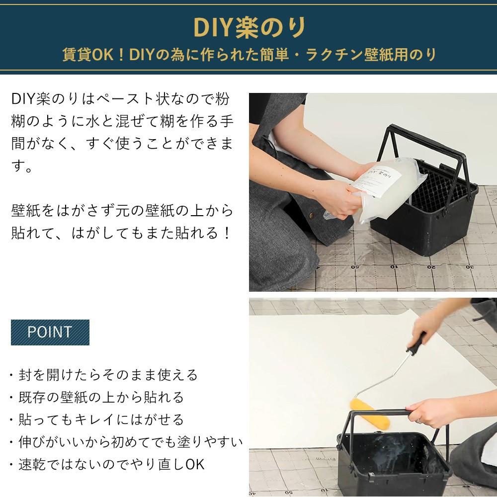 壁紙 施工道具 糊 壁紙用生のり 貼ってはがせてまた貼れる Diy楽のり 2kg Ktnr2 カーテン レールのインテリアデポ 通販 Yahoo ショッピング