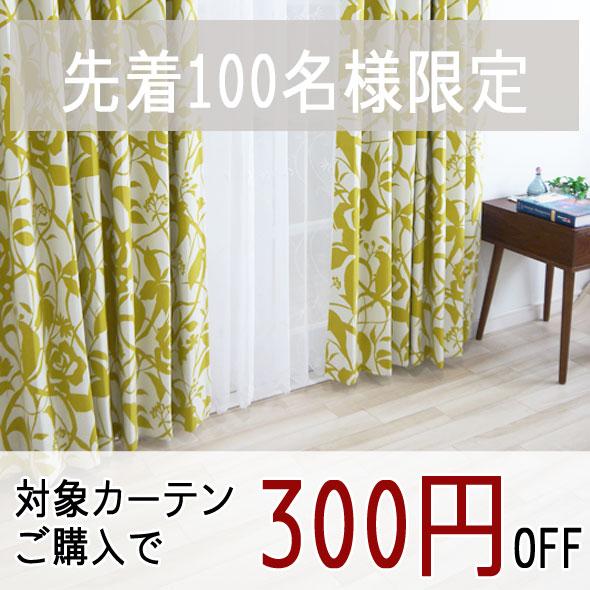 カーテン300円引き