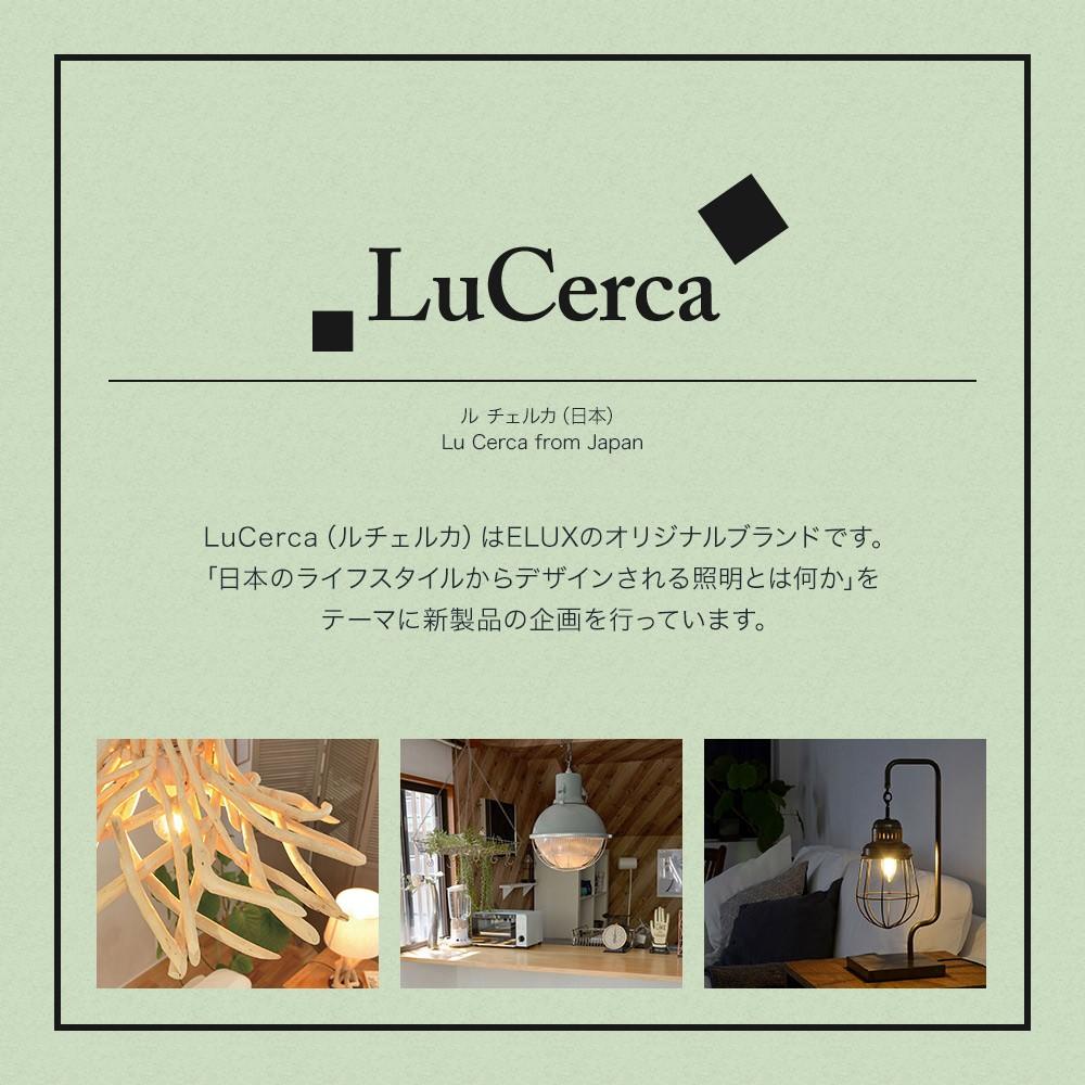 Lu Cercaについて
