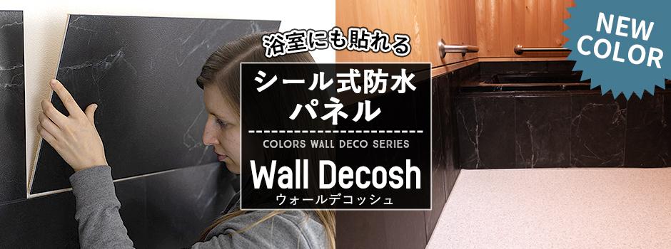 壁 浴室 パネル ウォールデコッシュ