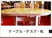 テーブル・デスク・机