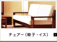 チェアー(椅子・イス)