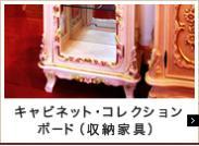 キャビネット・ コレクションボード(収納家具)
