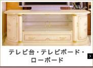 テレビ台・テレビボード・ローボード