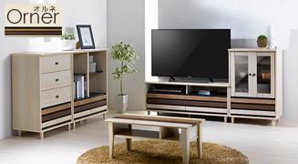 デザイン家具シリーズ