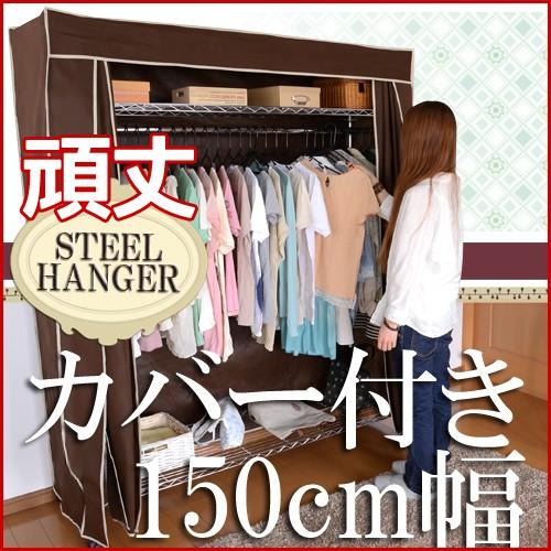 おすすめ商品:スチールハンガー150