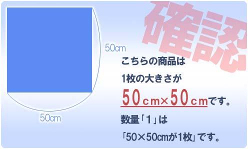 商品は50×50cmです