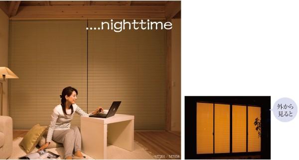 もなみ 夜間の仕様時