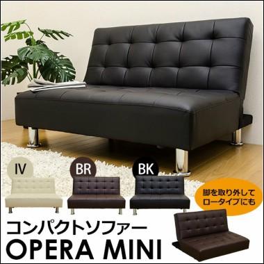 送料無料 OPERA MINI コンパクトソファ