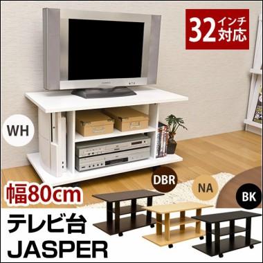 送料無料 JASPER テレビ台