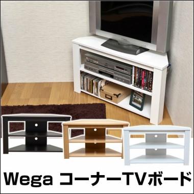 送料無料 Wega コーナーTVボード