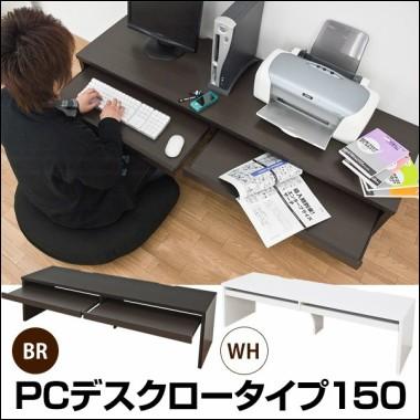 送料無料 パソコンデスク PCデスク ロータイプ 150cm幅