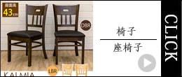 椅子/座椅子