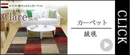 カーペット/絨毯