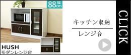 キッチン家具/レンジ台