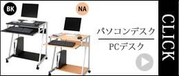 パソコンデスク/PCデスク