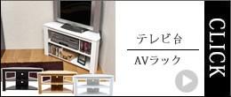 テレビ台/AVラック