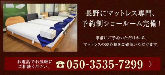 長野県にマットレス専門、予約制ショールーム完備!事前にご予約いただければ、マットレスの寝心地をご確認いただけます。 050-3535-7299