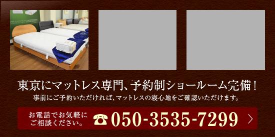 東京にマットレス専門、予約制ショールーム完備!事前にご予約いただければ、マットレスの寝心地をご確認いただけます。 050-3535-7299