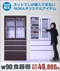 食器棚 ダイニングボード キッチンボード 引き戸 北欧家具 幅90cm