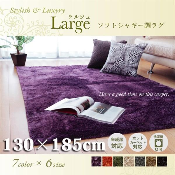 ラグマット ラグ カーペット 長方形 130 x 185