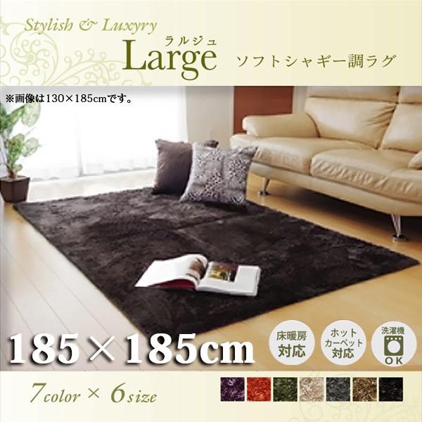 ラグマット ラグ カーペット 正方形 185 x 185