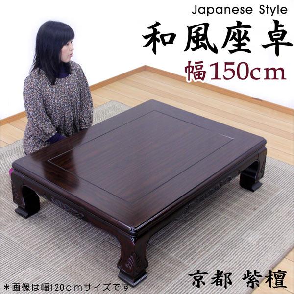 座卓 テーブル 幅150cm