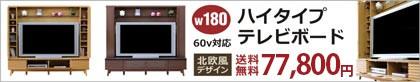ハイタイプテレビボードW180