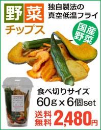 国産 野菜チップス 60gx6個 お菓子 おやつ