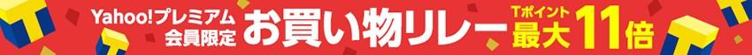 Yahoo!プレミアム会員限定 お買い物リレー