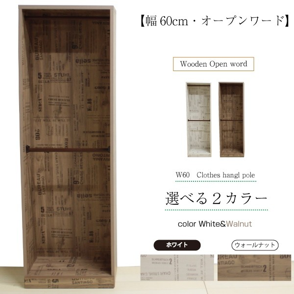 ワードローブ オープンクローゼット 英数字柄 英字プリント 日本製 モダン 幅60cm 完成品