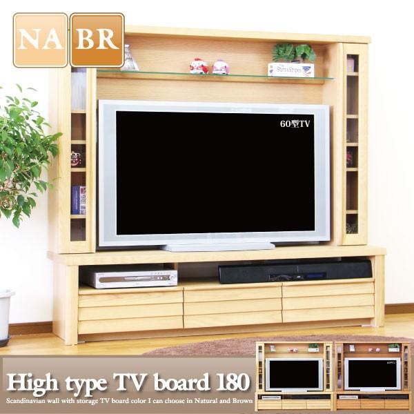 テレビ台 ハイタイプ 北欧 木製