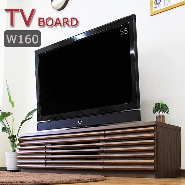テレビ台 ローボード 幅160cm 完成品 TV台 リビングボード 北欧
