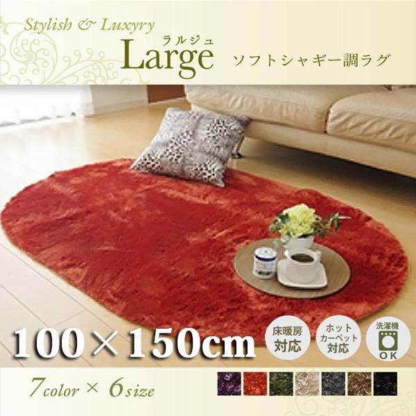 ラグマット ラグ カーペット 楕円形 100 x 150