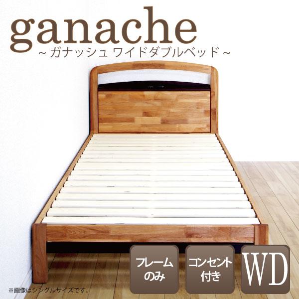 ベッド フレーム ワイドダブル