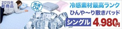 ひんやり敷きパッド 冷感マット シングル クール寝具
