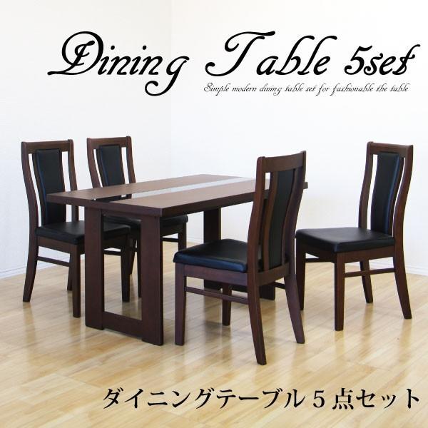 ダイニングテーブルセット 4人用 5点セット 幅135cm