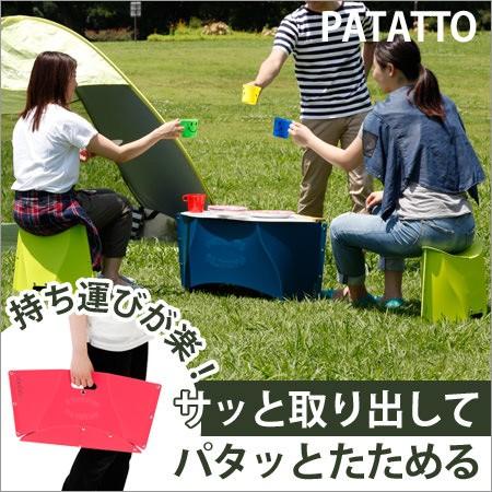 PATATTOシリーズ