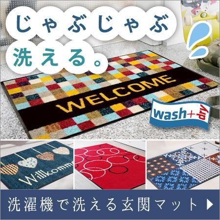 wash+dry(玄関マット)特集
