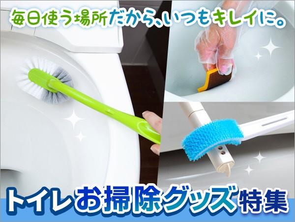 トイレお掃除グッズ特集