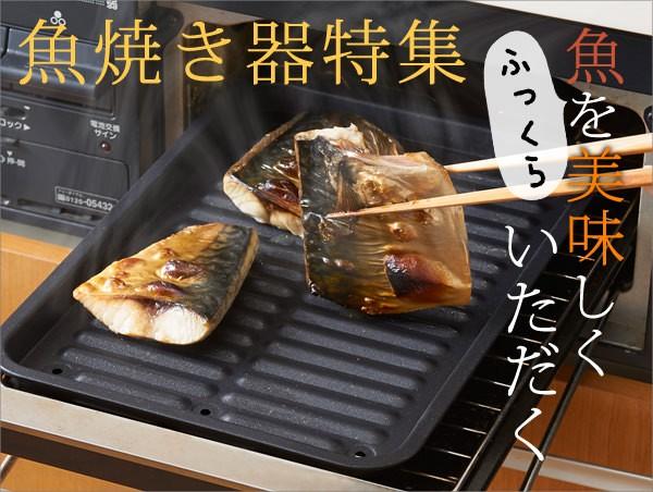 魚焼き器特集