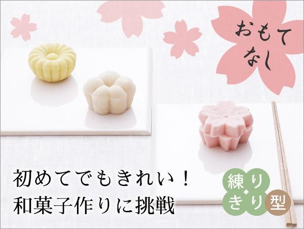 和菓子(練りきり型)