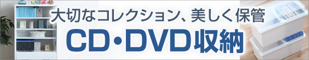 CD・DVD収納特集