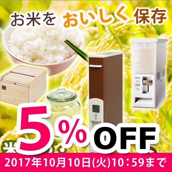 【 米びつ特集 】 掲載商品5%OFFクーポン